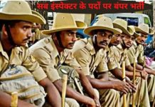 Police Recruitment 2021: Apply soon for recruitment to these posts, you will get salary up to 35 thousand rupees